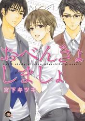 """Let's study/おべんきょしましょ "" Manga Boyslove de Miyashita Kitsune sortie le 20 Fevrier 2013 chez Kaiohsha dans la collection Gush Comics"
