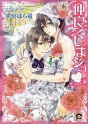 """Let's be Happy/仲良くしまショ "" Manga Boyslove de Ryu Sugahara sortie le 20 Fevrier 2013 chez Kaiohsha dans la collection Gush Comics"