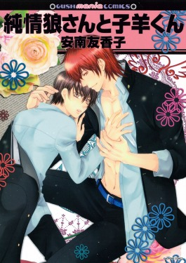 """Junjyo Okamisan to Koshitsujikun/純情狼さんと子羊くん "" Manga Boyslove de Yukako Anan sortie le 20 Fevrier 2013 chez Kaiohsha dans la collection Gush Comics"