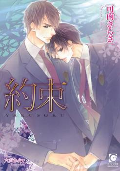 """""""Yakusoku/約束"""" est un roman écrit par SARASA KANAN et illustré par KAEDE RIKURO qui sortira le 28 Mars 2013 chez Kaiohsha dans la collection Gush Bunko"""