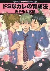 """""""ドSなカレの育成法"""" Manga Boyslove de Mizuka sortie le 10 Juillet 2013 chez Kaiohsha dans la collection Gush Comics."""