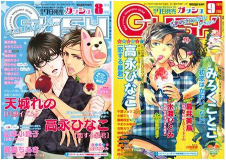 Couverture des Gush Mag de Juillet & Aout 2013